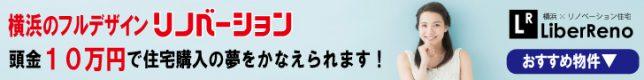 横浜のフルデザインリノベーション【リバリノ】